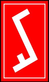 Symbol Rodła autorstwa Janiny Kłopockiej, z archiwum Domu Polskiego w Zakrzewie