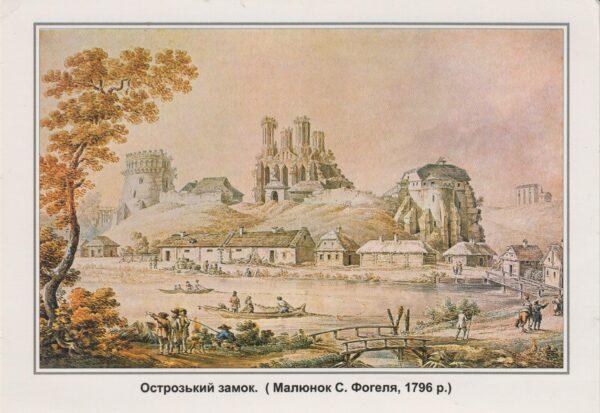 Ostrog, grafika ze zbiorów szamotulskiego muzeum